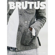 BRUTUS (ブルータス) 2013年 10/1号 [雑誌]