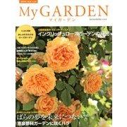 My GARDEN (マイガーデン) 2013年 11月号 [雑誌]