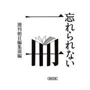 忘れられない一冊(朝日文庫) [文庫]