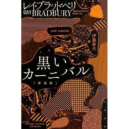 黒いカーニバル 新装版 (ハヤカワ文庫SF) [文庫]