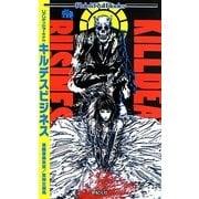 リアリティショーRPG キルデスビジネス(Role & Roll Books) [単行本]