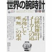 世界の腕時計 NO.117(ワールド・ムック 1011) [ムックその他]