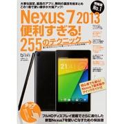 Nexus7 2013便利すぎる!255のテクニック(超トリセツ) [単行本]