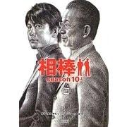 相棒 season10〈上〉(朝日文庫) [文庫]