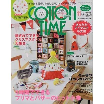 COTTON TIME (コットン タイム) 2013年 11月号 [雑誌]