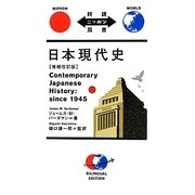日本現代史 増補改訂版 (対訳ニッポン双書) [単行本]