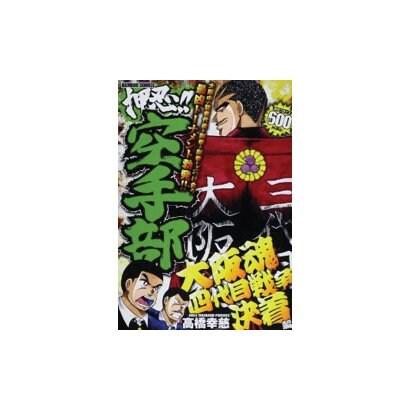 押忍!!空手部 大阪魂四代目戦争決着編(バンブー・コミックス) [コミック]
