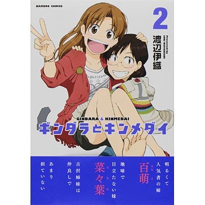 ギンダラとキンメダイ 2(バンブー・コミックス) [コミック]