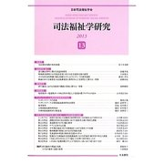 司法福祉学研究〈13〉 [単行本]