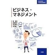 ビジネス・マネジメント [単行本]