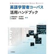 英語学習者コーパス活用ハンドブック [単行本]