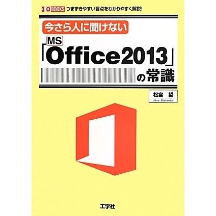 今さら人に聞けない「MS Office 2013」の常識(I・O BOOKS) [単行本]