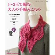 1~3玉で編む大人の手編みこもの-少ない玉数で気軽に編める ストール、スヌード、ネックウォーマー、帽子、etc.(レディブティックシリーズ no. 3657) [ムックその他]