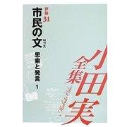 小田実全集 評論〈31〉市民の文(ロゴス)―思索と発言(1) [単行本]