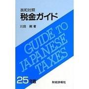 英和対照 税金ガイド〈25年版〉 [単行本]