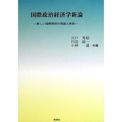 国際政治経済学新論―新しい国際関係の理論と実践 [単行本]