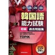 韓国語能力試験初級過去問題集―第27回+第28回+第29回+第30回 [単行本]