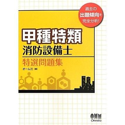 甲種特類消防設備士特選問題集 [単行本]