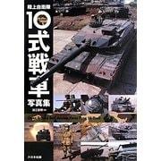 陸上自衛隊10式戦車写真集 [単行本]
