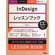 InDesignレッスンブック―InDesign CC/CS6/CS5.5/CS5/CS4対応 [単行本]