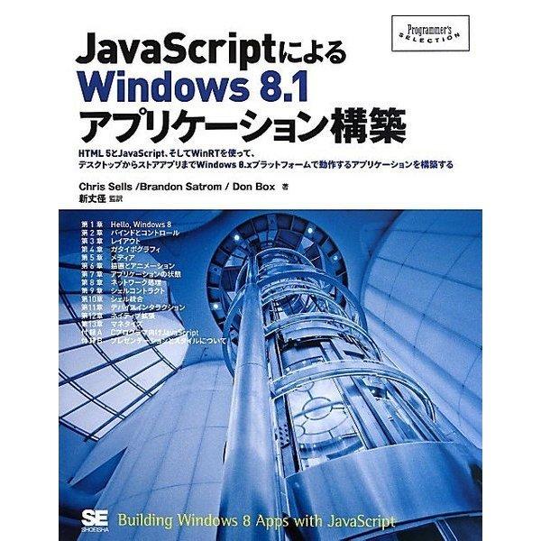 JavaScriptによるWindows 8.1アプリケーション構築―HTML 5とJavaScript、WinRTを使って、デスクトップ~ストアアプリ、Windows 8.xプラットフォームで動作するアプリケーション [単行本]
