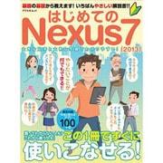 はじめてのNexus7(2013)-基礎の基礎から教えます! いちばんやさしい解説書!(アスペクトムック) [ムックその他]