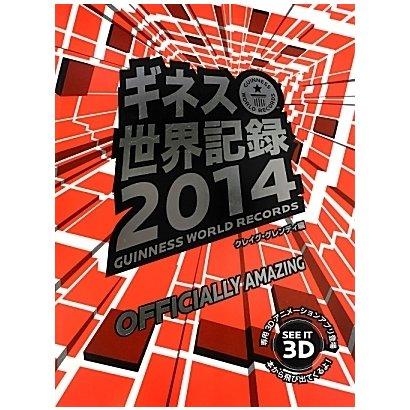 ギネス世界記録〈2014〉 [単行本]