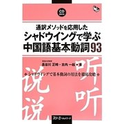 通訳メソッドを応用したシャドウイングで学ぶ中国語基本動詞93 [単行本]