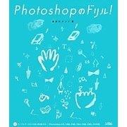 Photoshopのドリル!―Photoshop CC,CS6,CS5,CS4,CS3,CS2,CS対応 [単行本]