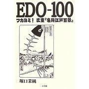 EDO-100―フカヨミ!広重『名所江戸百景』 [単行本]
