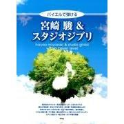 バイエルで弾ける宮崎駿&スタジオジブリ [単行本]
