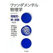 ファンダメンタル物理学―電磁気・熱・波動 第2版 [単行本]