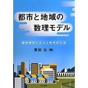 都市と地域の数理モデル―都市解析における数学的方法 [単行本]