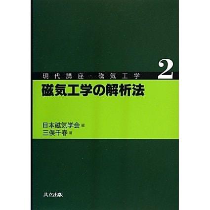 磁気工学の解析法(現代講座・磁気工学〈2〉) [全集叢書]