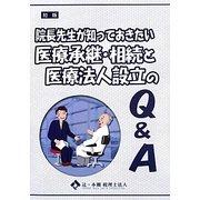 医療承継・相続と医療法人設立のQ&A―院長先生が知っておきたい [単行本]