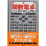 早引き関数電卓ハンディ・マニュアル [単行本]