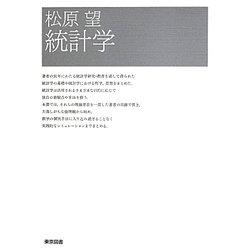 松原望 統計学 [単行本]