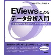 EViewsによるデータ分析入門―計量経済学の基礎からパネルデータ分析まで [単行本]