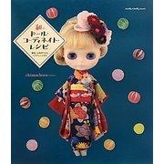 和のドール・コーディネイト・レシピ―着物、小物作りから、ヘアアレンジまで(Dolly Dolly Books) [単行本]