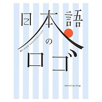 日本語のロゴ―漢字・ひらがな・カタカナのデザインアイデア [単行本]