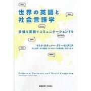 世界の英語と社会言語学―多様な英語でコミュニケーションする [単行本]