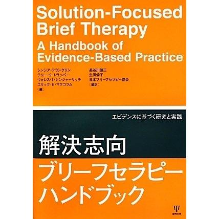 解決志向ブリーフセラピーハンドブック―エビデンスに基づく研究と実践 [単行本]