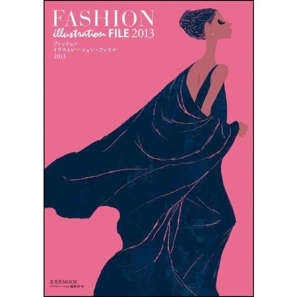ファッションイラストレーション・ファイル 2013(玄光社MOOK) [ムックその他]