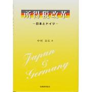 所得税改革―日本とドイツ [単行本]