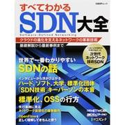 すべてわかるSDN大全-クラウドの進化を支えるネットワークの革新技術(日経BPムック) [ムックその他]