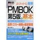 図解入門 よくわかる最新PMBOK第5版の基本(How-nual Visual Guide Book) [単行本]