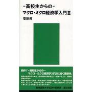 高校生からのマクロ・ミクロ経済学入門〈2〉 [新書]