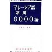 マレーシア語常用6000語 [単行本]