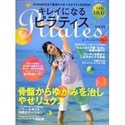 キレイになるピラティス vol.2-DVD&BOOKでカンタンおウチLESSON!(白夜ムック Vol. 229) [ムックその他]