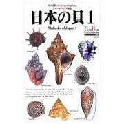 日本の貝〈1〉巻貝(フィールドベスト図鑑〈18〉) [図鑑]